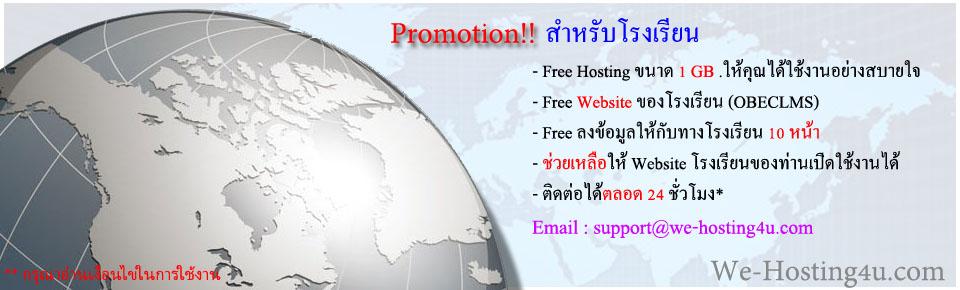 Promotion School